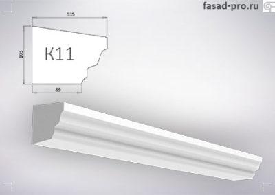 Карниз «К11»
