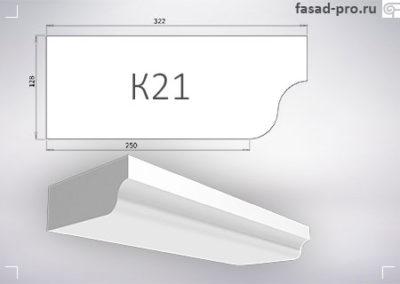 Карниз «К21»