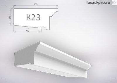 Карниз «К23»