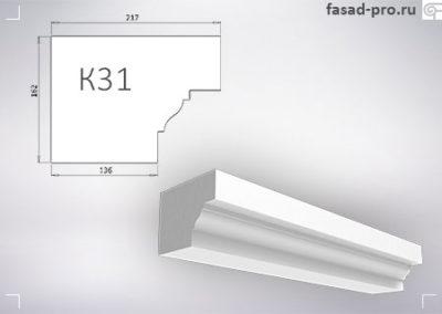 Карниз «К31»
