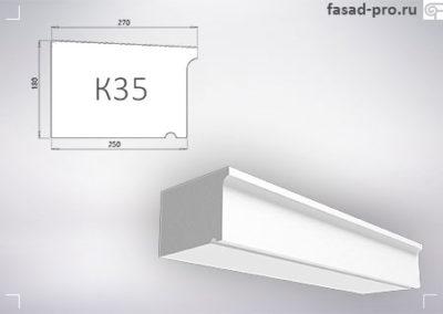 Карниз «К35»