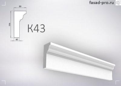 Карниз «К43»