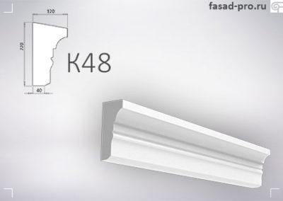 Карниз «К48»