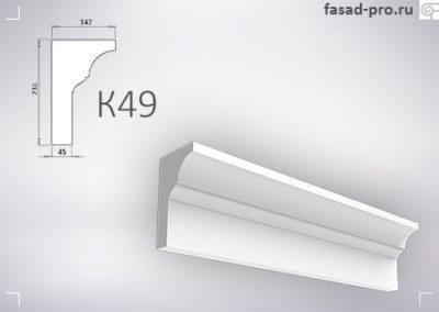 Карниз «К49»