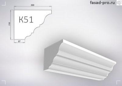 Карниз «К51»