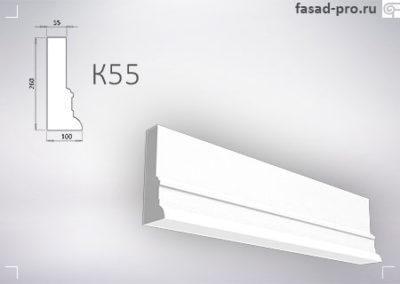 Карниз «К55»