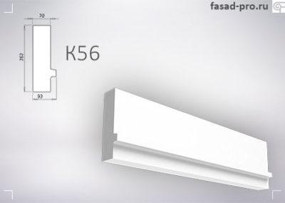Карниз «К56»