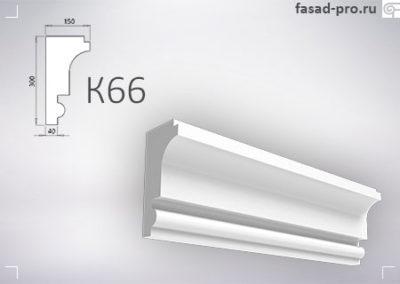 Карниз «К66»