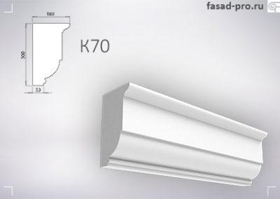 Карниз «К70»