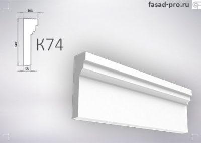 Карниз «К74»