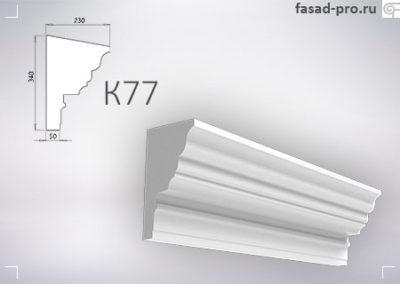 Карниз «К77»