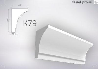 Карниз «К79»
