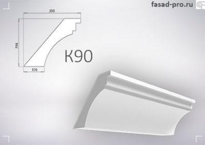 Карниз «К90»
